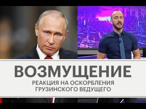 РЕАКЦИЯ: Ведущий канала Рустави-2 в Грузии оскорбил Путина матом в прямом эфире.