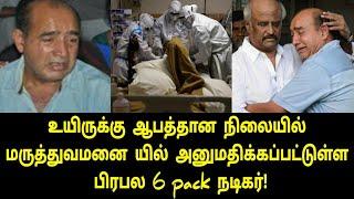 சற்றுமுன் பிரபல முன்னணி 6 pack நடிகருக்கு தொற்று உறுதியானது! | Tamil Movies | Tamil Cinema |