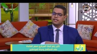 8 الصبح - لقاء مع الخبير الإقتصادي محمد نجم حول تأثير رفع البنك المركزي لسعر الفائدة على الإستثمار