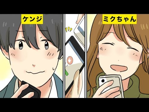 【漫画】モテる男性のLINEテクニック5選【マンガ動画】