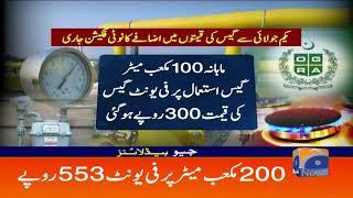 Geo Headlines -  11 PM - 30 June 2019