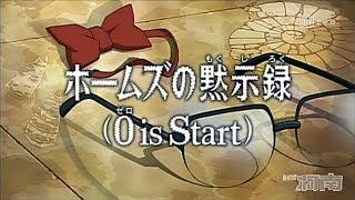 【名偵探柯南國語版 第672集-1080P】 福爾摩斯默示錄 0 is Start
