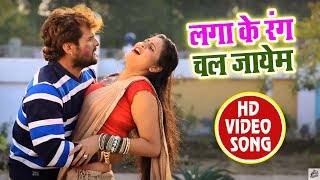 HD VIDEO# Holi Khele Tohra Tola Aayem लगा के रंग चल जायेम Superhit Bhojpuri Khesari Lal Yadav SOng