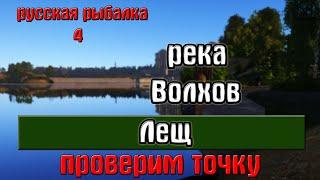 Російська рибалка 4(рр4) - річка Волхов. Лящ на старому причалі.