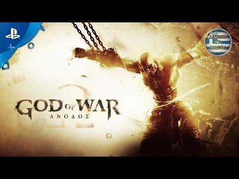 God of War: Ascension - Best Cinematics (with Greek Voice-Over) HD