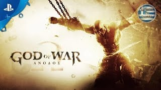 God of War: Ascension - Best Cinematics (Ελληνική Μεταγλώττιση) HD