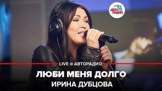 🅰️ Ирина Дубцова - Люби Меня Долго(LIVE@Авторадио)