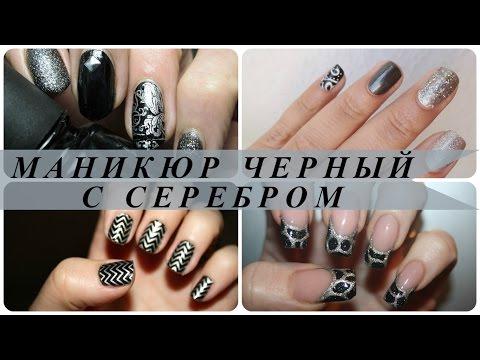 Черные ногти с серебром