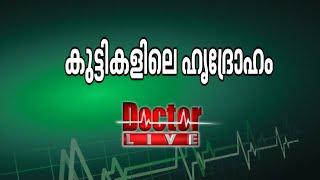 Heart Disease in Children Doctor Live 25th July 2016