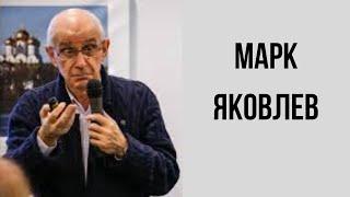 Утро на Балткоме - писатель Марк Яковлев к 80-летию Иосифа Бродского