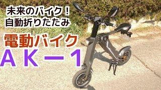 未来のバイク!自動折りたたみ電動バイクAKー1の紹介