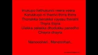 Baahubali-manohari full song lyrics