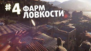 Прохождение игры Dying Light #4 Фарм ловкости