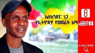 Ethiopia: ርዕዮት የኢትዮጲያ መፃኢ እጣ—ልዩ ቆይታ ከእስክንድር ነጋ ጋር || Reyot with Eskinder Nega - 7.10.18