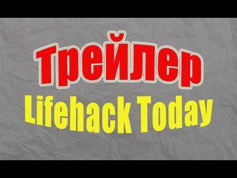 Трейлер Lifehack Today