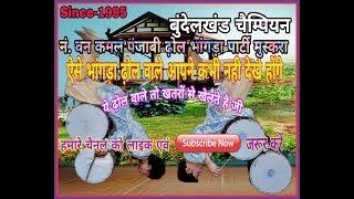 Kamal Panjabi dhol Bhangara Party