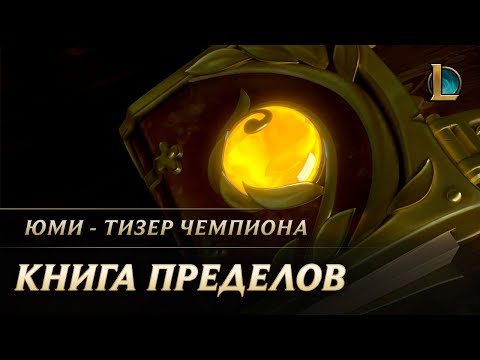 Книга Пределов | Тизер чемпиона: Юми – League of Legends