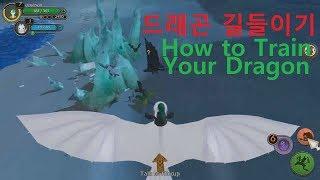 [게임강력추천] 드래곤 길들이기,  School of Dragons: How to Train Your Dragon Commented by Uncle Jun's Game TV screenshot 1