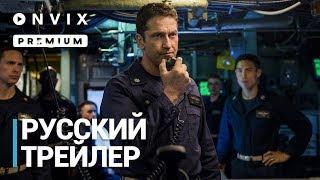 Хантер Киллер | Русский трейлер №2 (дублированный) | Фильм [2018]