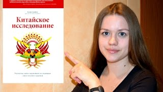 """Обзор книги """"Китайское исследование"""" / Лучшая книга о питании"""