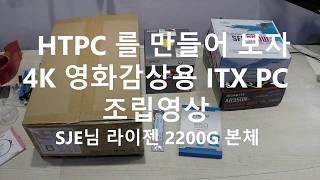 4K전용 HTPC를 만들어보자 ITX PC 조립영상 S…