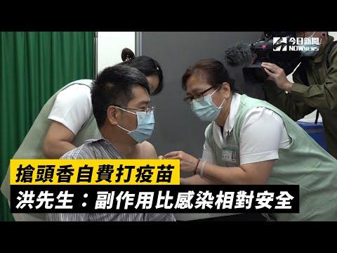 搶頭香自費打疫苗 洪先生:副作用比感染相對安全