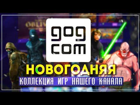 GOG.COM | Наша с вами коллекция атмосферных игр! thumbnail