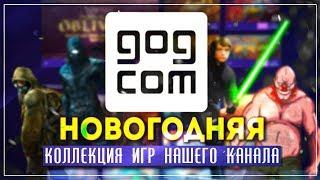 GOG.COM   Наша с вами коллекция атмосферных игр!