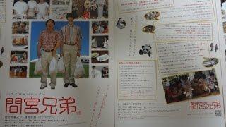 間宮兄弟 2006 映画チラシ 2006年5月13日公開 【映画鑑賞&グッズ探求記...