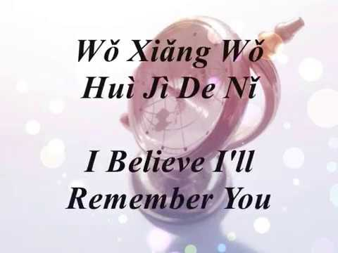 Just Met You(刚好遇见你)(Gang Hao Yu Jian Ni) - 李玉刚(Li Yu Gang)[Pinyin + English Lyrics]