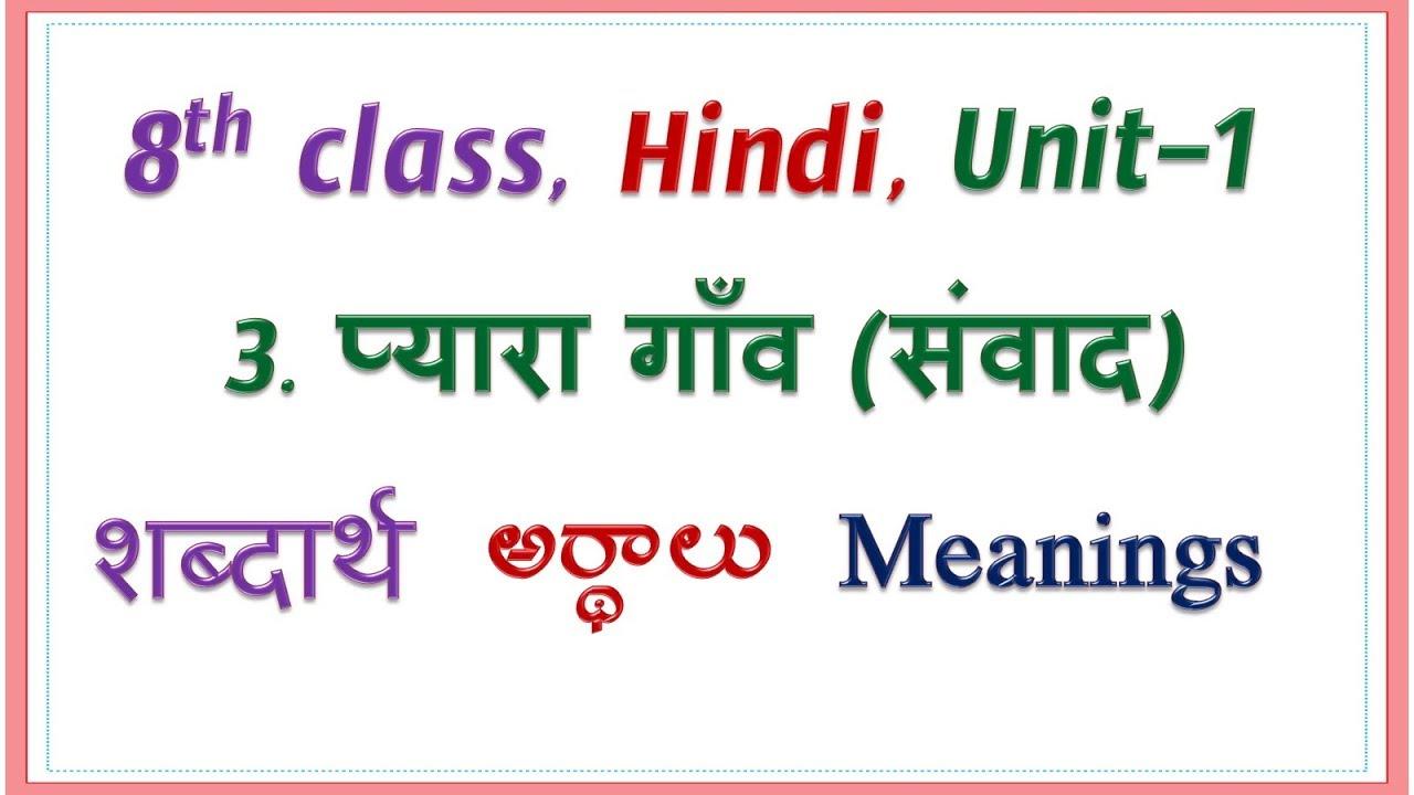 8th Class, Hindi, Pyara Gav, Hindi, प्यारा गाव, Telugu, English Meanings  for Hindi words