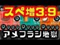 神ギア!スペ増3.9でアメフラシを無限に使えば大雨地獄!?【スプラトゥーン2】
