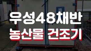 [신바람 오늘의 매물]우성48채반농산물건조기