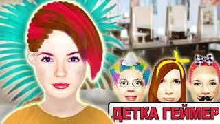 НОВАЯ Я!!! :D Toca Hair Salon // Детка Геймер #17