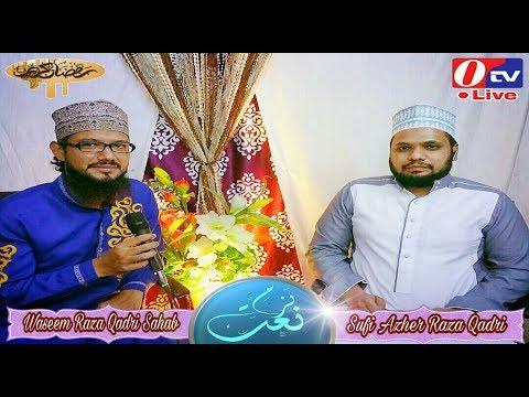 Hamd Ya ALLAH HO  By Bulbul e Madina Qari Waseem Razvi