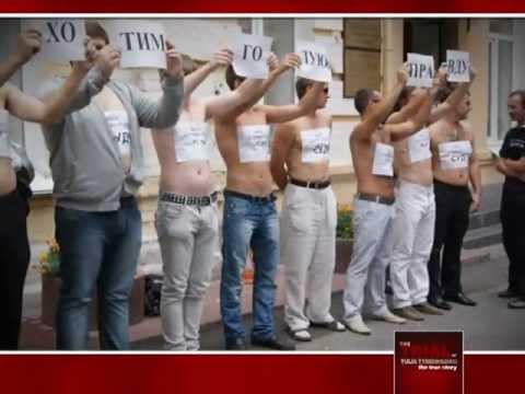 The trial of Yulia Tymoshenko. True story. part 1