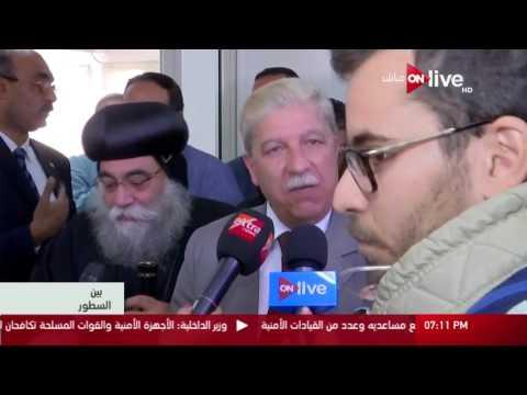 بين السطور - أمانى الخياط |  الحلقة الكاملة - الأحد 26 فبراير 2017