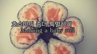 호소마끼 김밥  좀더 특별하게만들기  avocado b…