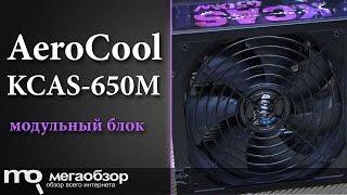 обзор блока питания AeroCool KCAS-650M 650W