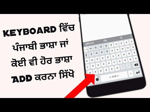 How To Add Punjabi Keyboard In Android | New Punjabi Language Tutorial 2019