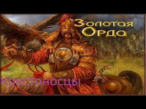 Игра Золотая орда - Смотр за крестоносцев [Богатства степи]