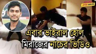 !Mehidy Hasan miraj Viral dance videoStar Golpo