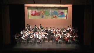 聖士提反堂中學 ─ 弦樂隊