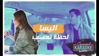 بالعربي Carpool Karaoke | لحظة تعصب اليسا مع هشام الهويش فى كاربول بالعربى - الحلقة 1