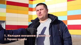 Красноярск о Выборах президента 2018. Опрос жителей. Стабильность. Часть 2