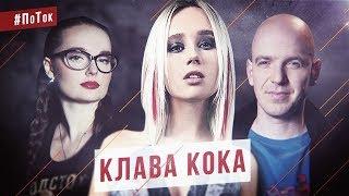 Клава Кока - о Black Star, Бузовой и творчестве / #ПоТок