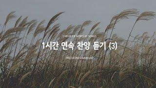 PROSKUNEO - 1시간 연속 찬양 듣기(3)