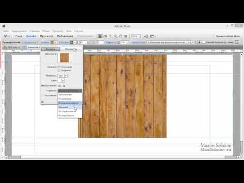Резиновый сайт в Adobe Muse.  Адаптивная вёрстка в Adobe Muse