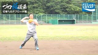 【プロ技道場】宮本慎也師匠 捕球へのアプローチ編 thumbnail
