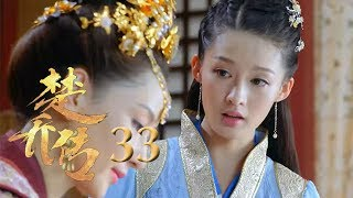 Video 楚乔传 Princess Agents 33 (TV36) ENG Sub【未删减版】 赵丽颖 林更新 窦骁 李沁 主演 download MP3, 3GP, MP4, WEBM, AVI, FLV Juni 2018